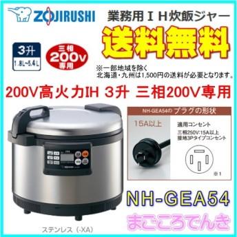 象印 NH-GEA54 XA 三相 200V 専用 業務用 IH 炊飯ジャー 高火力 3升炊き