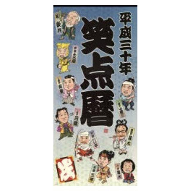 新品本/カレンダー 平30 笑点暦