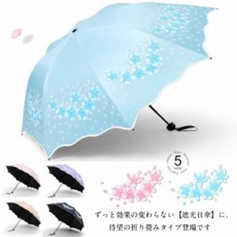 折りたたみ 日傘 折りたたみ日傘 3段 晴雨兼用 ひんやり傘 UVカット 紫外線対策 遮熱 遮光 折り畳み 晴雨兼用傘 軽量 涼