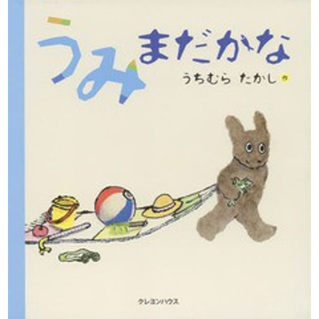 [書籍]/うみまだかな/うちむらたかし/作/NEOBK-2250682