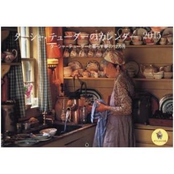 新品本/'15 ターシャ・テューダーのカレンダー