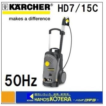 【代引き不可】【KARCHER ケルヒャー】 業務用冷水高圧洗浄機 HD7/15C 50Hz 三相200V