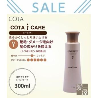 コタ アイケア シャンプー Y 300ml|コタ シャンプー くせ毛 くせ毛 シャンプー 美容室シャンプー 美容院 シャンプー シャンプー 美容室