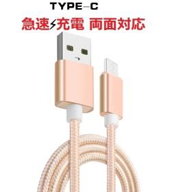 Type C HUAWEI XPERIA GALAXY アンドロイド スマートフォン USB 充電ケーブル ナイロン編み 断線し難い Android データー 転送可能 タイプC