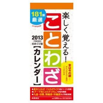 新品本/カレンダー '13 E511日めくり型こ