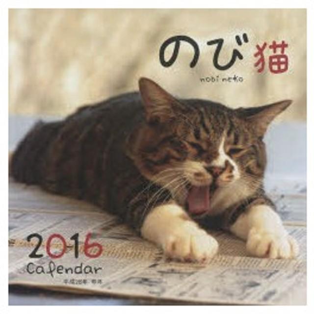 新品本/カレンダー '16 のび猫