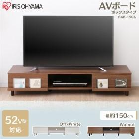 テレビ台 おしゃれ 安い ローボード 北欧 テレビラック テレビボード BAB-150A アイリスオーヤマ