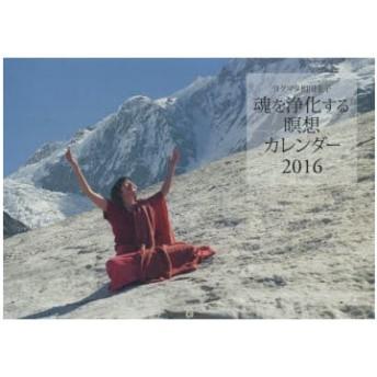 新品本/カレンダー '16 魂を浄化する瞑想カレ ヨグマタ 相川 圭子