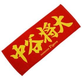 MIZUNO SHOP [ミズノ公式オンラインショップ] Tigersプリントフェイスタオル 60 中谷 12JRXT99