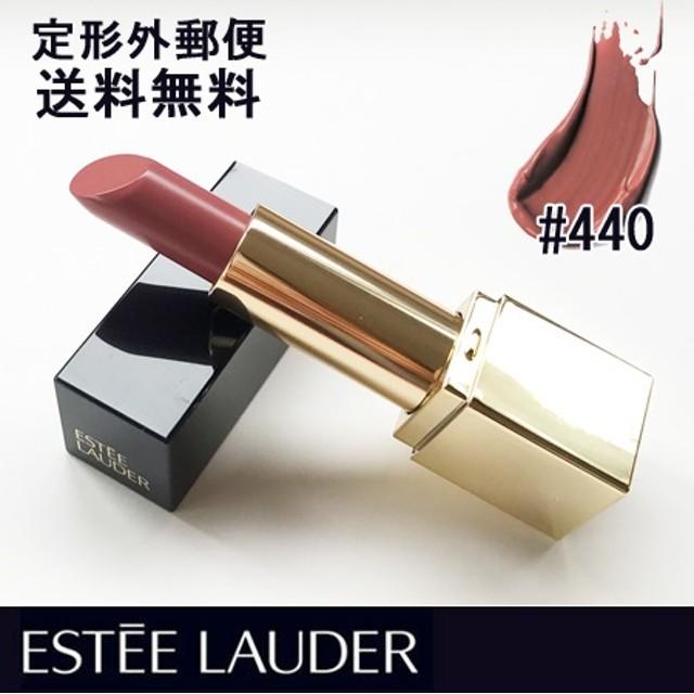 エスティローダー ピュア カラー エンヴィ リップスティック #440 3.5g (ミニチュア) -ESTEE LAUDER-