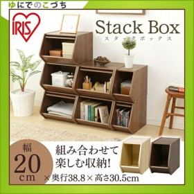 ラック 収納 棚 スタックボックス STB−200 アイリスオーヤマ