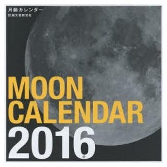 新品本/カレンダー '16 月齢カレンダー