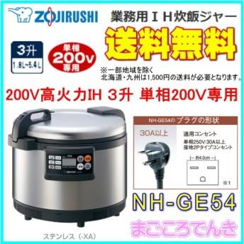 象印 NH-GE54 XA 単相 200V 専用 業務用 IH 炊飯ジャー 高火力 3升炊き