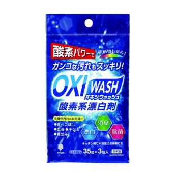 OXIWASH 酸素系漂白剤 35gx3包入 掃除用品