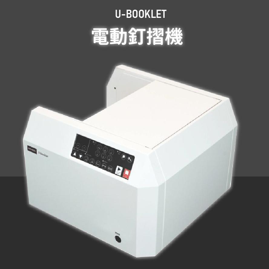 ~熱賣款~UCHIDA U-BOOKLET 電動釘摺機 裝訂機 釘摺機 公司行號 事務機器 日本製造