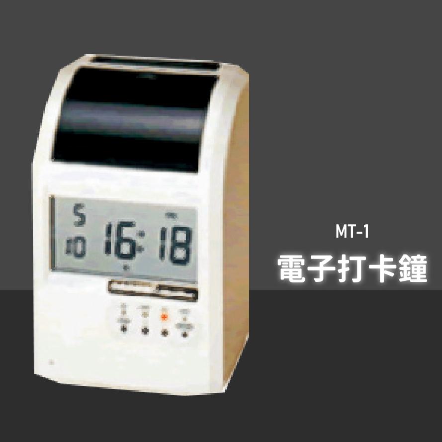 ~熱賣款~COPER MT-1 高柏電子打卡鐘 時鐘 考勤機 電子鐘 公司行號 公家機關 台灣製造
