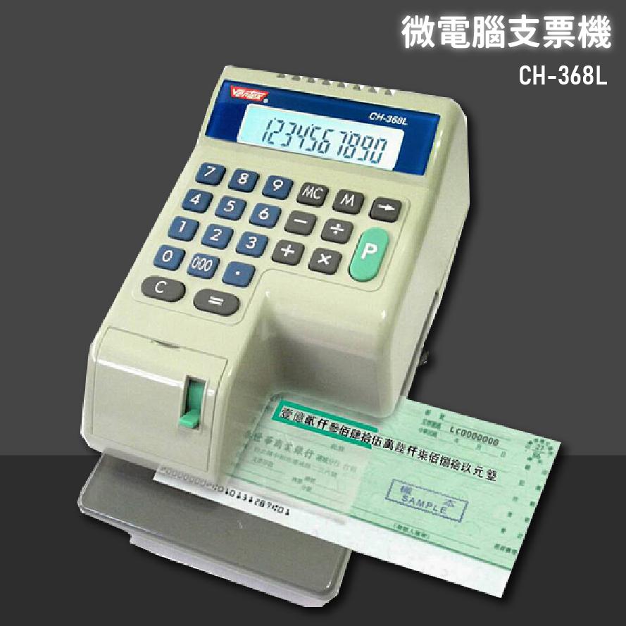~熱賣款~VERTEX CH-368L 微電腦支票機 銀行 支票機 事務機器 支票 背光螢幕 台灣製造