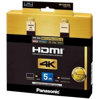 パナソニック RP-CHKX50-K HDMIケーブル Ver2.0対応 (5.0m)