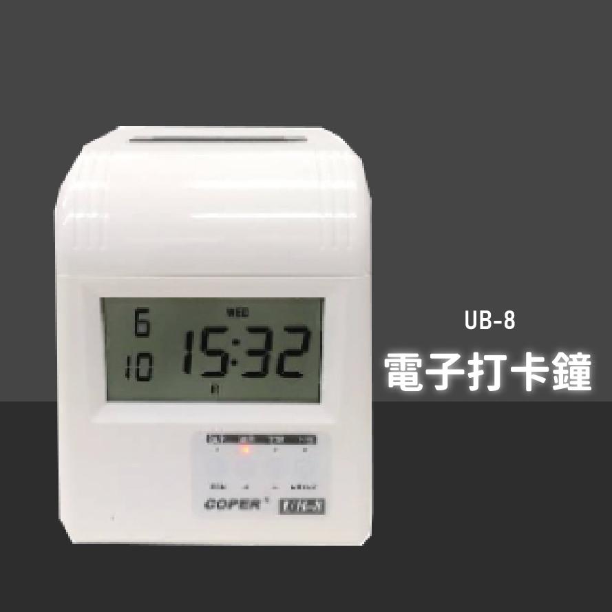 ~熱賣款~COPER UB-8 高柏電子打卡鐘 時鐘 打卡鐘 電子鐘 公司行號 公家機關 台灣製造
