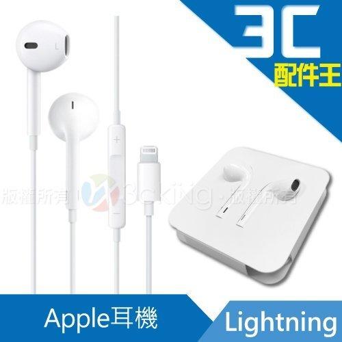 Apple 全系列 Lightning 立體聲線控耳機 iPhone7/8/X/XS/XR/MAX/plus