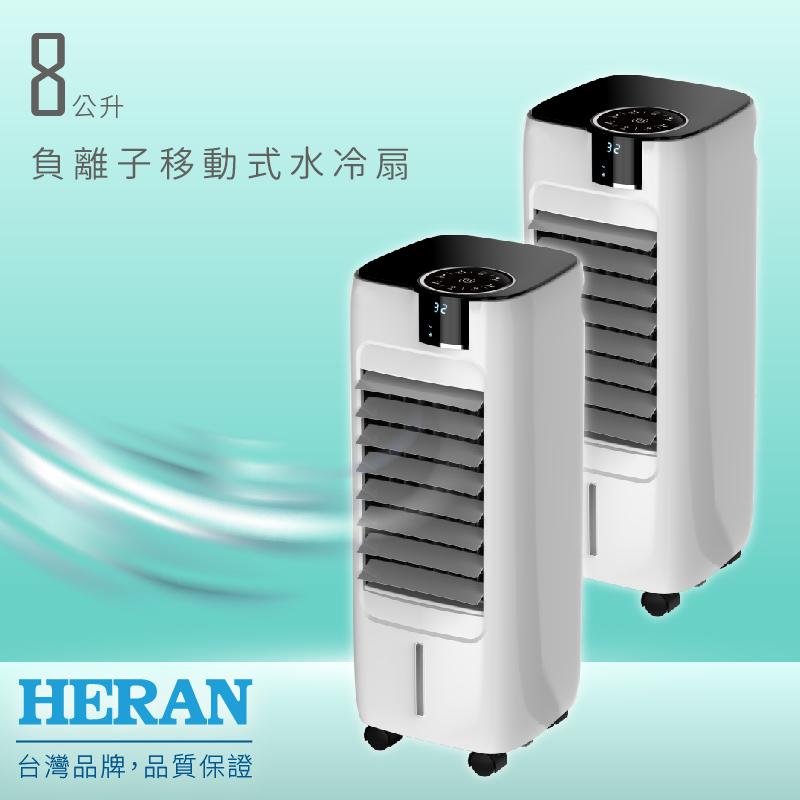 炎夏必備~量販2台【HERAN 禾聯】HWF-08L1 8公升負離子移動式水冷扇 水冷氣 空調扇 冷風機