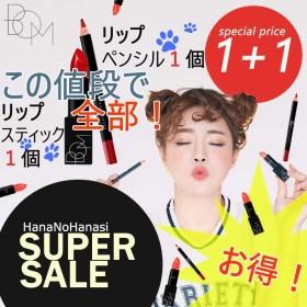 1+1 リップとペンシルが全部でこの値段!! 韓国コスメ 芸能人リップ B.O.M リップ & リップペンシル B.O.M イベント
