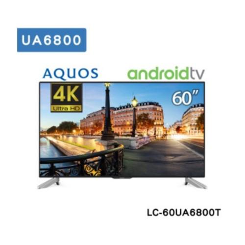 SHARP 夏普 60吋 4K智能連網液晶電視 (搭載Android) LC-60UA6800T