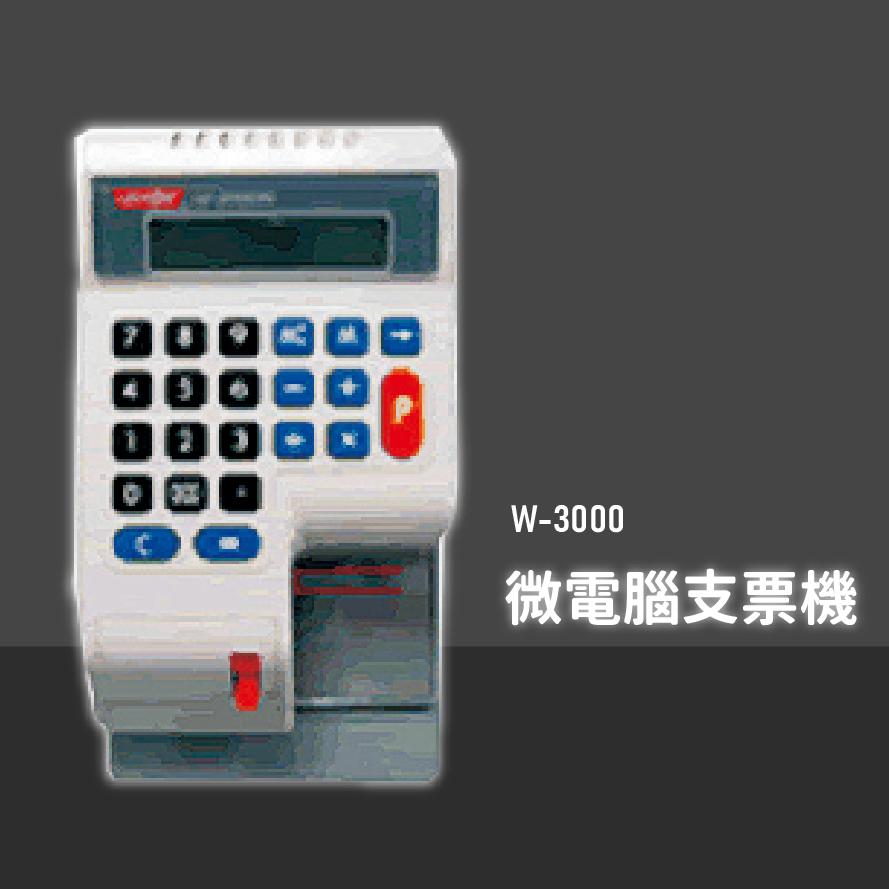 ~熱賣款~VERTEX W-3000 微電腦支票機 銀行 支票機 事務機器 支票 公司行號 台灣製造
