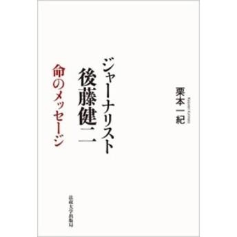 【単行本】 栗本一紀 / ジャーナリスト 後藤健二 命のメッセージ