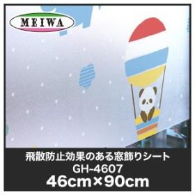 窓ガラスフィルム 貼ってはがせるガラスフィルム 飛散防止効果のある窓飾りシート 大革命アルファ 明和グラビア GH-4607 46cm×90cm__gh-4607