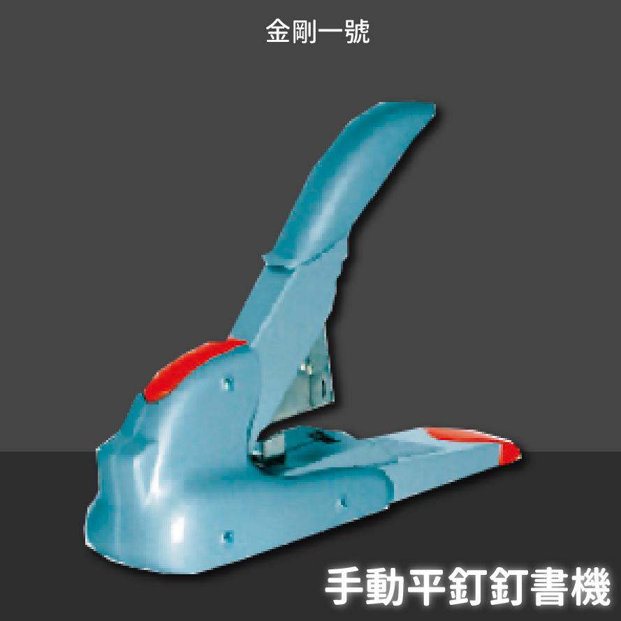 ~熱賣款~RAPID 金剛一號 手動平釘釘書機 裝訂 釘書機 裝訂機 事務機器 辦公用品 瑞典製造