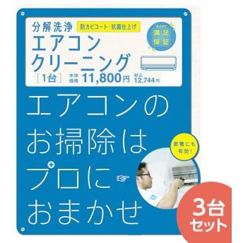 【カジタク「家事玄人」】分解洗浄エアコンクリーニング 3台セット お掃除サービス