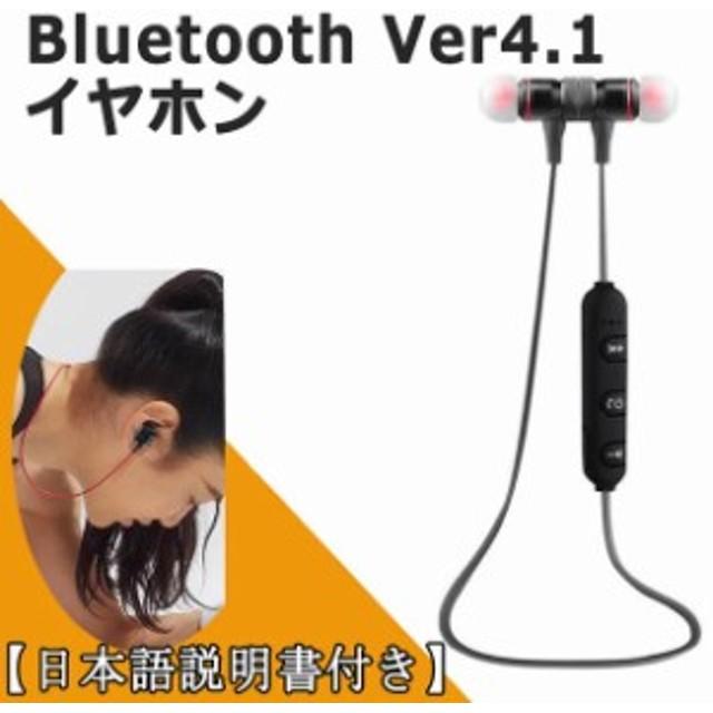 1e441af2ef Bluetooth Ver4.1 イヤホン ブルートゥース ワイヤレス イヤホン スポーツ ランニング 重低音 高音質 iPhone マイク