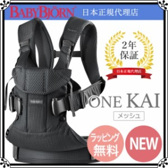 【最新メッシュ】ベビービョルン 抱っこ紐 ベビーキャリア ONE KAI Air (ワン カイ エアー)ブラック|メッシュタイプの抱っこ紐 抱っ