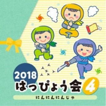 (教材)/2018 はっぴょう会 4 にんにんにんじゃ 【CD】