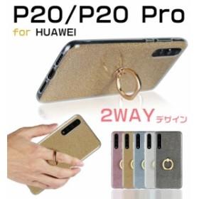 Huawei P20ケース クリア Huawei P20 Proケース 透明 おしゃれ Huawei P20ケース 軽量 薄い