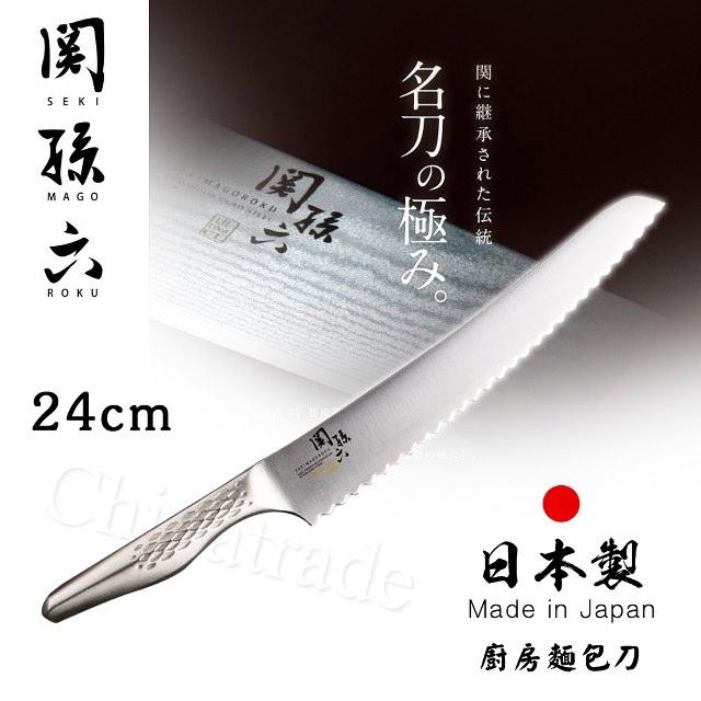 【日本貝印KAI】日本製-匠創名刀關孫六 流線型握把一體成型不鏽鋼刀-24cm(廚房麵包刀)