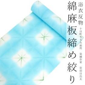 浴衣 反物 綿麻 板締め 十日町 絞り 単品 仕立て付き 白 ブルー グリーン 格子 女性 レディース フルオーダー 日本製 送料無料