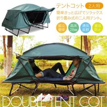 【NET最安値に挑戦】クーポン使用できます テント テントコット 2人用 折り畳み式 テントベッド ベッドシェルター コンパクトテントコット TENT COT 高床式 大型 tent-cot-w