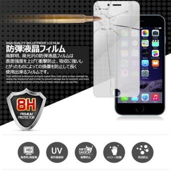 防弾液晶保護フィルム galaxy フィルムiphone x フィルム galaxy note8 フィルム iphone8 フィルム iphone8 PLUS フィルム iphone7 フィルム