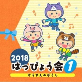 (教材)/2018 はっぴょう会 1 ぞうさんのぼうし 【CD】