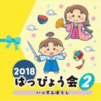 (教材)/2018 はっぴょう会 2 いっすんぼうし 【CD】