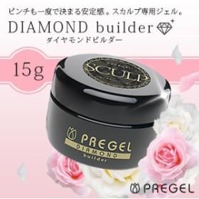 ジェルネイル クリアジェル プリジェル PREGEL ダイヤモンドビルダー 15g
