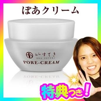 あらすてき ぽあクリーム 23g 化粧下地 スキンケアクリーム 日本製 あらすてき化粧品 ポアクリーム 美容クリーム あら素敵 ポアクリーム