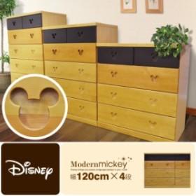 チェスト ディズニー 幅120cm 4段(モダンミッキー)|タンス 送料無料 家具 木製 完成品