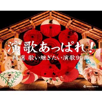 【正規品】演歌あっぱれ!演歌の名曲を収録した豪華CD5枚組「演歌あっぱれ!」<Shop Japan(ショップジャパン)公式>