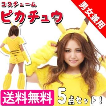 SAZAC 正規品 コスプレ衣装 ピカチュウ なりきり5点セット 大人用 仮装 なりきり TMY-010 レディース用 キャラクター ポケット