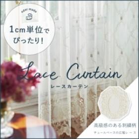オーダーカーテン レースカーテン リリカラ【FD-52547】洗える カラー 1色 / カーテン オーダー