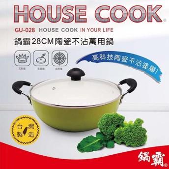 鍋霸 28CM陶瓷不沾萬用鍋-蘋果綠 123GU-028