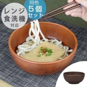 どんぶり SEE 樹脂製 木製風 1500ml ラーメン鉢 軽い 割れにくい 食器 日本製 同色5個セット ( 大きめ どんぶり鉢 )